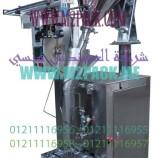 ماكينة تعبئة بودر أتوماتيك من 50 _ 500 مل أو من 100 _ 1000 مل من شركة المهندس منسى للتغليف الحديث