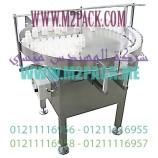 ماكينة تغذية وتجميع زجاجات Turn Table من شركة المهندس منسى للتغليف الحديث والصناعات الهندسيه
