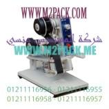 ماكينة طباعة الكود على الشريط 321 M2Pack التى نقدمها نحن شركة المهندس منسي لتوريد جميع مستلزمات التغليف الحديث من مواد التعبئة والتغليف والصناعات الهندسيه – ام تو باك