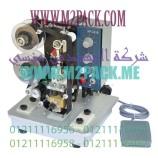ماكينة طباعة تاريخ انتاج بالقدم _ أتوماتيك 3 سطر من شركة المهندس منسى للصناعات الهندسية