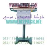 ماكينة لحام أكياس بالقدم 30 و 45 و60 و 80 سم من شركة المهندس منسى للتغليف الحديث والصناعات الهندسيه