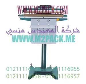 ماكينة لحام أكياس بالقدم 30 و 45 و60 و 80 سم