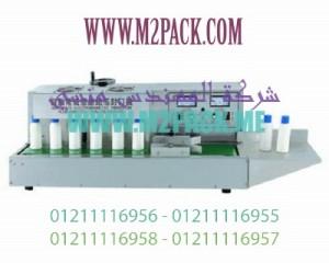 ماكينة لحام رقائق الألمونيوم الأوتوماتيكية بالحث الكهرومغناطيس M2Pack 204