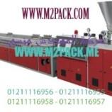 ماكينة طبة غطاء الفوم PE التى نقدمها نحن شركة المهندس منسي للتغليف الحديث والصناعات الهندسيه – ام تو باك