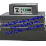 ماكينة تغليف شرنك حرارية موديل ام تو باك 103 المقدمة من مؤسسة المهندس منسي للتغليف الحديث M2Pack.com