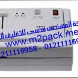 ماكينة فاكيوم منزلية موديل ام تو باك 604 المقدمة من مؤسسة المهندس منسي للتغليف الحديث M2Pack.com