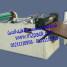 ماكينة تقطيع  وقص رولات الألمونيوم المقدمة من مؤسسة المهندس منسي للتغليف الحديث M2Pack.com